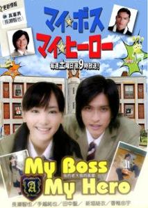 My Boss, My Hero_20120408234414